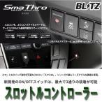 ニッサン デュアリス J10, NJ10, KJ10, KNJ10 07/05- BLITZ(ブリッツ) Sma Thro(スマスロ) スロットルコントローラー スロコン BSSB1