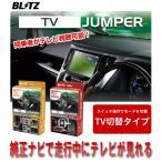 ダイハツ NSZM-W64D(N171) 2014年モデル BLITZ(ブリッツ) テレビ ジャンパー 純正ナビ 走行中にテレビが見れる TST72