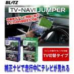 スズキ 99000-79X41 NVA-HD3810 2010年モデル BLITZ(ブリッツ) テレビ ナビ ジャンパー 純正ナビ 走行中にテレビが見れる NSN73
