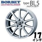 VOLKS WAGEN ザ・ビートル 2012〜 17インチ アルミホイール 一台分(4本) BORBET type BL5 ブリリアントシルバー アルミ