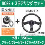 NARDI ステアリング トヨタ デリボーイ XC10V 1/7〜 FET BOSS KIT〔FB522〕・ナルディ ステアリング〔N802〕セット