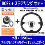 NARDI ステアリング ニッサン モコ MG21/22 18/2〜23/1 FET BOSS KIT〔FB414〕・ナルディ ステアリング〔N202〕セット