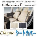 クラッツィオ シートカバー ダイハツ タント カスタム H25/10〜H28/11 LA600S/LA610S クラッツィオ ライン ED-6515