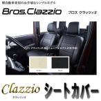 スズキ エブリィワゴン H27/2〜 DA17W クラッツィオ シートカバー 新ブロスクラッツィオ ES-6033