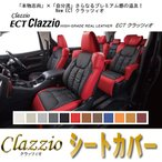 クラッツィオ シートカバー トヨタ ヴォクシー ハイブリッド H26/2〜H29/6 ZWR80G/ZWR80W New ECTクラッツィオ ET-1570