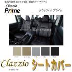 ホンダ エアウェイブ H17/4〜 GJ1/GJ2 クラッツィオ シートカバー クラッツィオ プライム EH-0342
