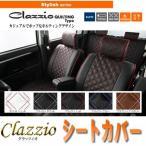 クラッツィオ シートカバー ホンダ フリード プラス ハイブリッド H28/10〜 GB7 キルティングタイプ EH-0365