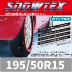 195/50R15 SNOWTEX(スノーテックス) 非金属 簡単 応急 雪道 3125 15インチ (タイヤチェーンではありません)