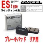 レクサス HS250h ANF10 09/07〜09/12 ディクセル ブレーキパッド ES リア用 315538