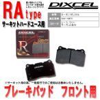 ホンダ エディックス BE1 04/07〜 ディクセル ブレーキパッド RA フロント用 331140