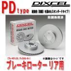 ホンダ レジェンド KB1 04/10〜08/09 ディクセル ブレーキローター PD リア 3355062S