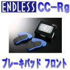 エンドレス ブレーキパッド スバル レガシィ H17.8〜H21.5 BP5 BL5 (STi・ブレンボ) フロントのみ CCRg EP357