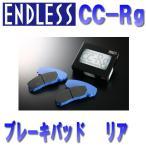 エンドレス ブレーキパッド ミツビシ ランサー・エボ9 H17.3〜 CT9A (エボ9・ブレンボ) リアのみ CCRg EP291