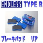 エンドレス ブレーキパッド ホンダ シビック H1.8〜H3.9 EF9 (V-TEC) リアのみ TYPE R EP210