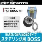 FET ステアリングボス スズキ ワゴンRプラス MA63S 11/5〜 車種別 ステアリング 交換用 BOSS KIT(ボスキット) FB411