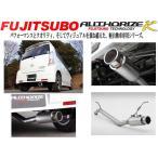 フジツボ スズキ ワゴンR スティングレー ターボ 2WD MH23S H20.09〜 AUTHORIZE K(オーソライズK) マフラー FUJITSUBO 750-80286