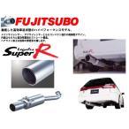 フジツボ スバル レガシィ ツーリングワゴン GT-B BH5 H10.06〜H13.05 Legalis Super R マフラー FUJITSUBO 390-64043
