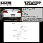 ホンダ エアウェイブ GJ2 05/04〜10/03 HKS マフラー EsWagon 32019-AH022