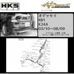 ホンダ オデッセイ RB1 03/10〜08/09 HKS マフラー Hi-Power409 32003-AH009