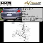 ホンダ オデッセイ RB1 03/10〜06/03 HKS マフラー Hi-Power409 32003-AH008