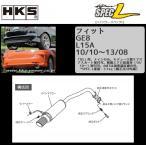 ホンダ フィット GE8 10/10〜13/08 HKS マフラー Hi-Power SPEC-L 32016-AH029
