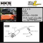 ホンダ フィット GE8 07/10〜10/09 HKS マフラー Hi-Power SPEC-L 32016-AH029