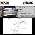 ホンダ フィット GD3 02/09〜04/05 HKS マフラー silent Hi-Power 32016-AH017