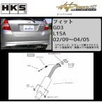 ホンダ フィット GD3 02/09〜04/05 HKS マフラー Hi-Power409 32003-AH011