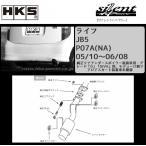 ホンダ ライフ JB5 05/10〜06/08 HKS マフラー silent Hi-Power 31019-AH001