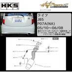 ホンダ ライフ JB5 05/10〜06/08 HKS マフラー Hi-Power409 31006-AH002