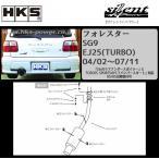 スバル フォレスター SG9 04/02〜07/11 HKS マフラー silent Hi-Power 31019-AF024