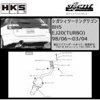スバル レガシィツーリングワゴン BH5 98/06〜03/04 HKS マフラー silent Hi-Power 31019-AF016