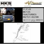 スズキ ワゴンR MC12S 00/12〜02/08 HKS マフラー Hi-Power409 31006-AS008