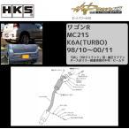 スズキ ワゴンR MC21S 98/10〜00/11 HKS マフラー Hi-Power409 31006-AS008