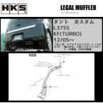 ダイハツ タント カスタム L375S 12/05〜 HKS マフラー LEGAL 31013-AD009
