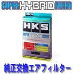 インサイト ZE2 09/02〜 HKS 純正交換エアフィルター スーパーハイブリットフィルター 70017-AH014