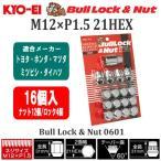 KYO-EI ブルロック&ナット M12×P1.5 21HEX クロームメッキ 16個入(ナット12個/ロック4個) 全長31mm キョーエイ ホイールナット ロックナット 盗難防止 0601