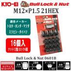 KYO-EI ブルロック&ナット M12×P1.5 21HEX ブラック 16個入(ナット12個/ロック4個) 全長31mm キョーエイ ホイールナット ロックナット 盗難防止 0601B