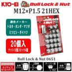 KYO-EI ブルロック&ナット M12×P1.5 21HEX クロームメッキ 20個入(ナット16個/ロック4個) 全長31mm キョーエイ ホイールナット ロックナット 盗難防止 0651