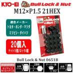 KYO-EI ブルロック&ナット M12×P1.5 21HEX ブラック 20個入(ナット16個/ロック4個) 全長31mm キョーエイ ホイールナット ロックナット 盗難防止 0651B