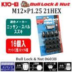 KYO-EI ブルロック&ナット M12×P1.25 21HEX ブラック 16個入(ナット12個/ロック4個) 全長31mm キョーエイ ホイールナット ロックナット 盗難防止 0603B