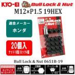 KYO-EI ブルロック&ナット M12×P1.5 19HEX ブラック 20個入(ナット16個/ロック4個) 全長31mm キョーエイ ホイールナット ロックナット 盗難防止 0651B-19