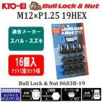 KYO-EI ブルロック&ナット M12×P1.25 19HEX ブラック 16個入(ナット12個/ロック4個) 全長31mm キョーエイ ホイールナット ロックナット 盗難防止 0603B-19