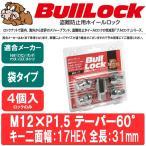 KYO-EI ブルロック(4個袋ロックナット) M12×P1.5 17HEX テーパー60° ロックナット4個入 クロームメッキ キョーエイ ホイールナット 601-17