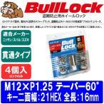 KYO-EI ブルロック(4個貫通ロックナット) M12×P1.25 21HEX テーパー60° 貫通ロックナット4個入 クロームメッキ キョーエイ ホイールナット 613