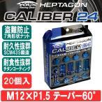 KYO-EI ヘプタゴン キャリバー24 M12×P1.5 テーパー60° ナット20個入 ブルー 全長40mm 59g キョーエイ ホイールナット 鍛造 HPC-01