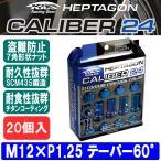 KYO-EI ヘプタゴン キャリバー24 M12×P1.25 テーパー60° ナット20個入 ブルー 全長40mm 59g キョーエイ ホイールナット 鍛造 HPC-03