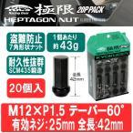 KYO-EI 極限 M12×P1.5 テーパー60° ナット20個入 ブラック 全長42mm 43g キョーエイ ホイールナット 鍛造 HPF1B4