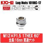 KYO-EI ラグナット(貫通タイプ) M12×P1.5 17HEX テーパー60° 単品 クロームメッキ 全長16mm キョーエイ ホイールナット 101HC-17