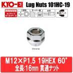 KYO-EI ラグナット(貫通タイプ) M12×P1.5 19HEX テーパー60° 単品 クロームメッキ 全長16mm キョーエイ ホイールナット 101HC-19